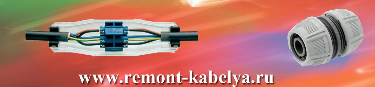Ремонт кабеля